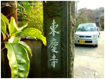 [写経]東慶寺