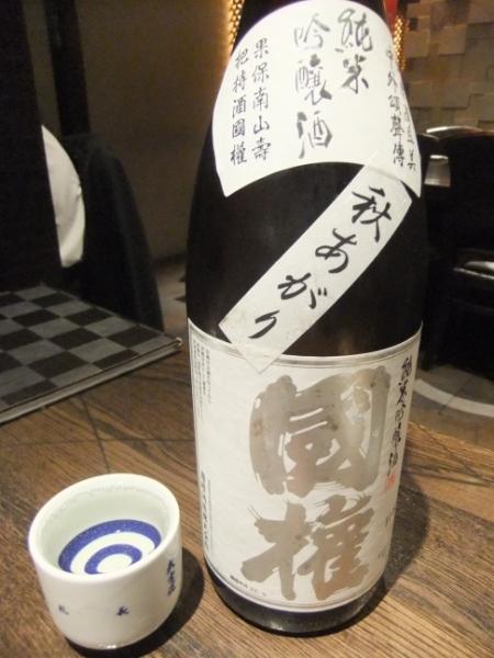 東京駅周辺で日本酒が美味しい居酒屋