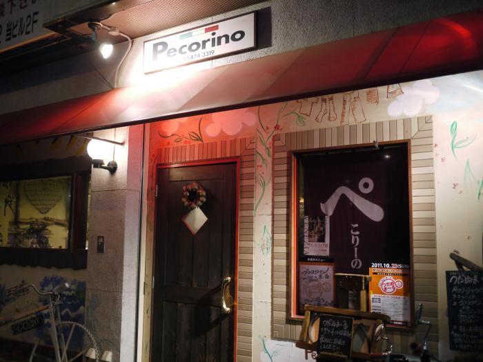 イタリアンレストラン ペコリーノ(Pecorino)