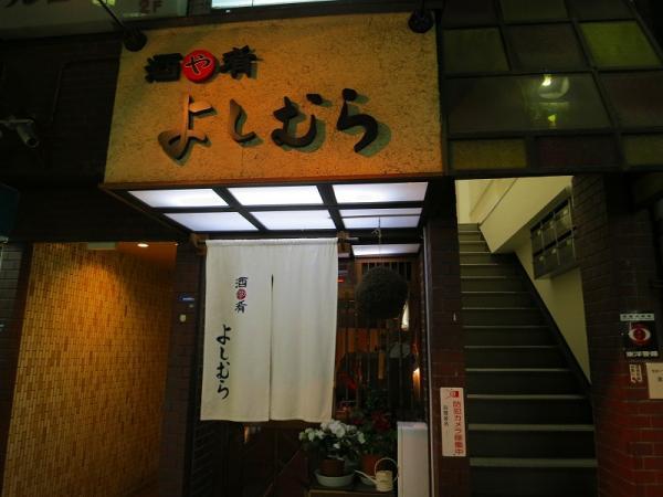 [大阪]日本酒が旨い居酒屋
