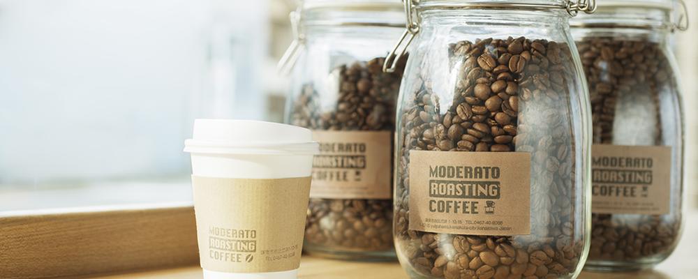 モデラートロースティングコーヒー(MODERATO ROASTING COFFEE)