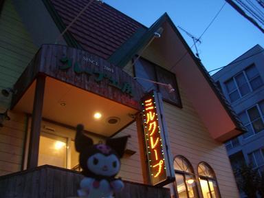 札幌クレープが美味しいお店