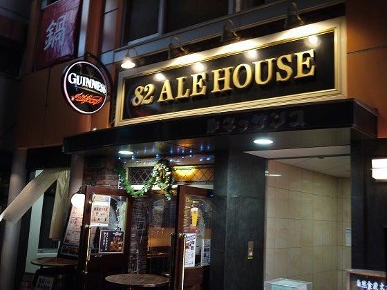 82ALE HOUSE 品川店
