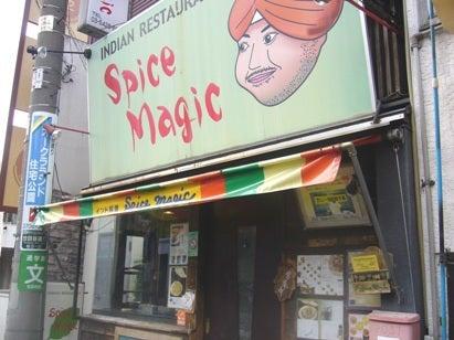 スパイスマジック(Spice Magic)