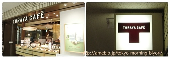 TORAYA CAFE 表参道ヒルズ店(トラヤカフェ)