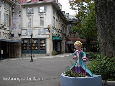 箱根サン・テグジュペリ星の王子さまミュージアム