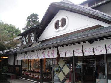 桜井甘精堂 泉石亭 本店