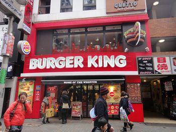 バーガーキング 渋谷センター街店(BURGER KING)