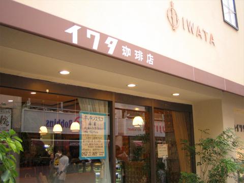 イワタ珈琲店「鎌倉の世界の有名人もうならせる極厚ホットケーキ」